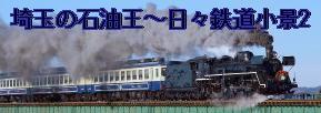 埼玉の石油王~日々鉄道小景2
