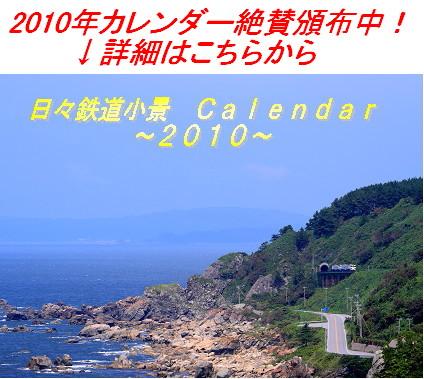 2010年カレンダー頒布について