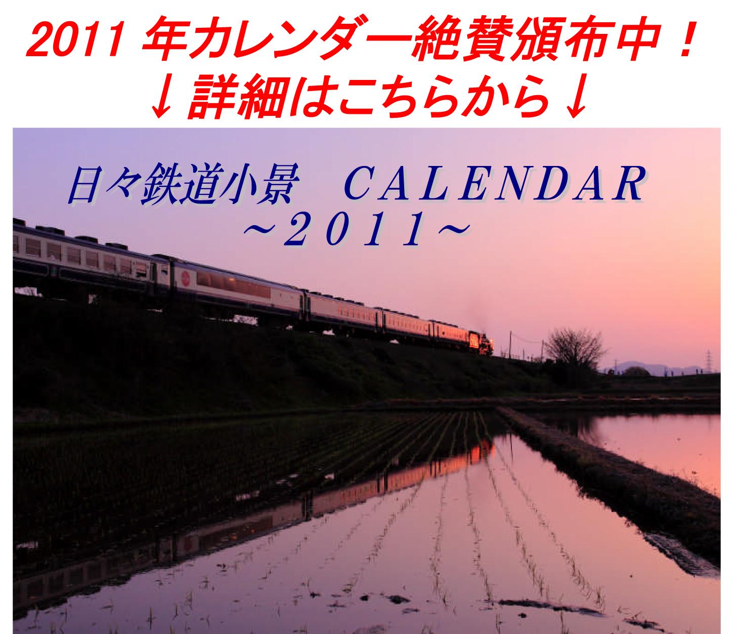 2011年カレンダー頒布について